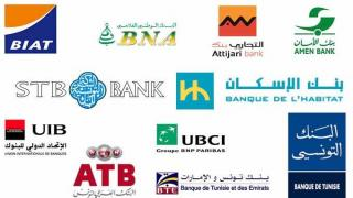 Banques tunisiennes